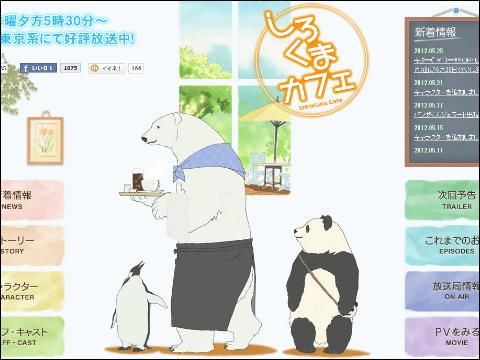 無期限休載となっていた「しろくまカフェ」の連載が9月号から再開!