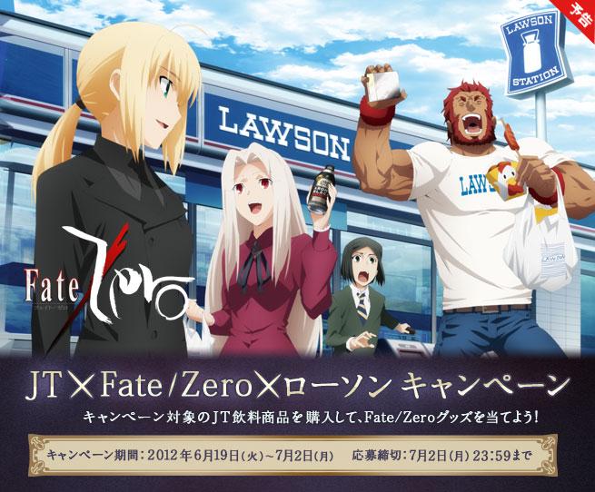 『Fate/Zero×ローソン』キャンペーンきたああ! オリジナルセイバー&ライバーのフィギュア等が景品! イラストのライダーうれしそうw