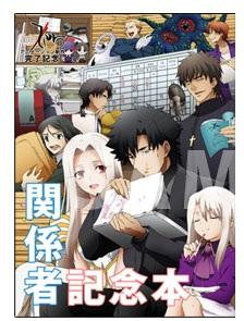 『Fate/Zero』コミケ82でufotableが販売するスタッフ本の一部公開! ロリ桜の目www