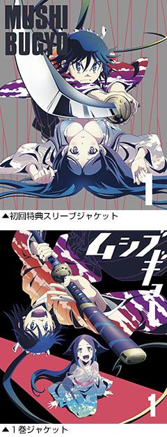 アニメ『ムシブギョー』2クール目も放送! 2クール目のOP歌手はニコ動の蛇足×ボカロPの特別ユニット