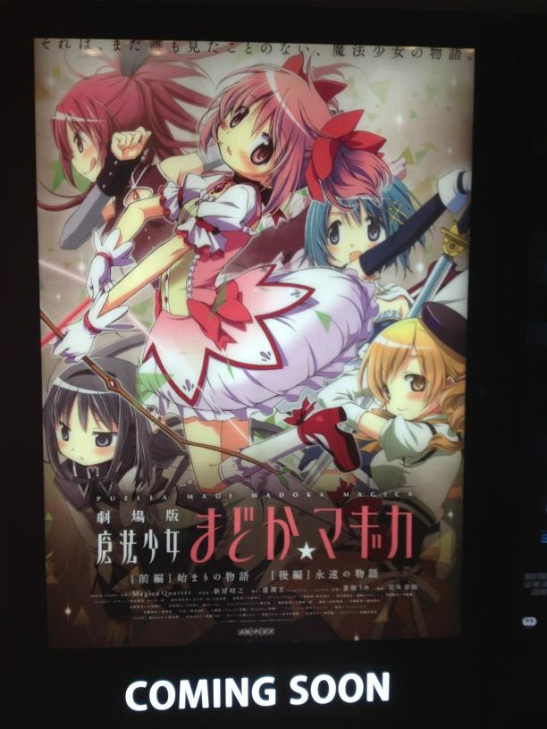 劇場版『まどか☆マギカ』うめてんてー新規描き下ろしポスターが可愛い! 物販情報も公開!