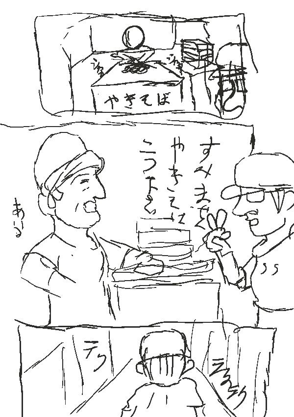 ヤドラン日記2