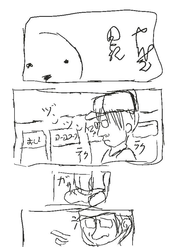 ヤドラン日記1