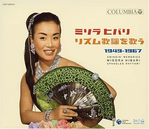 ミソラヒバリ リズム歌謡を歌う!1949-1967