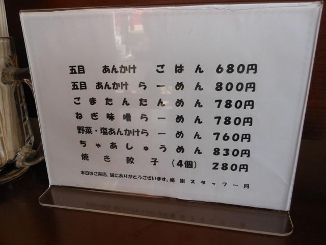 にら屋20120507003