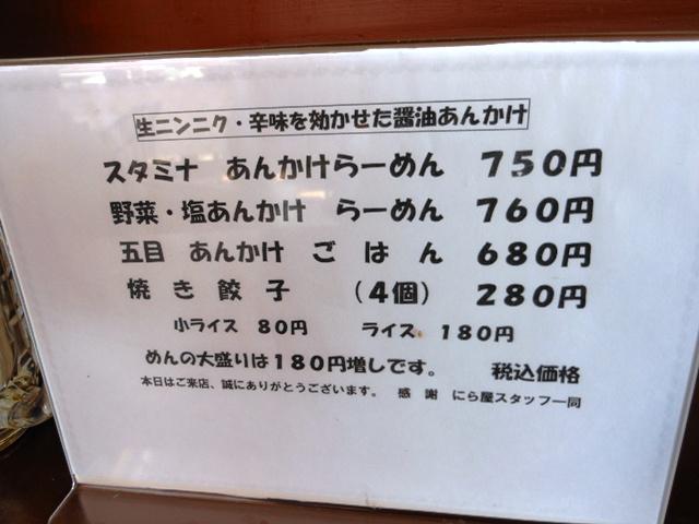 にら屋20120507004