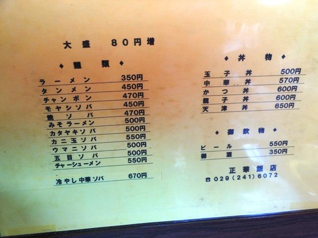 正華飯店20120514002