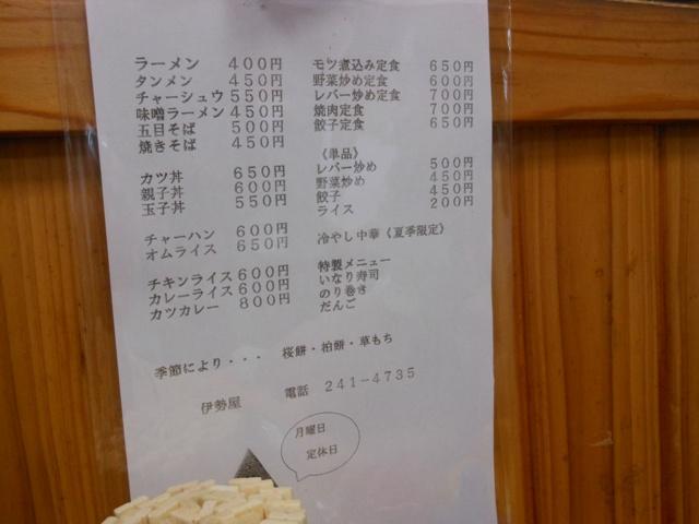 伊勢屋20120515003