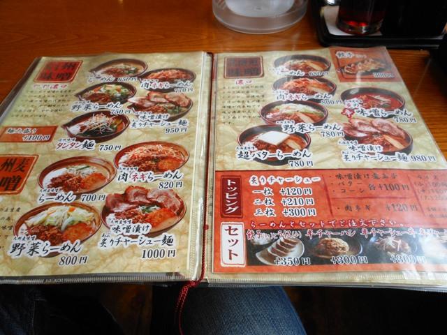 味噌屋麺吉20120607002