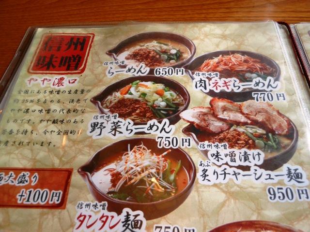 味噌屋麺吉20120607003
