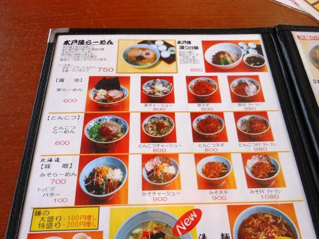 四川菜館20120607002