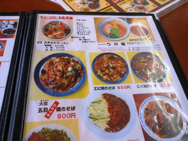 四川菜館20120607008