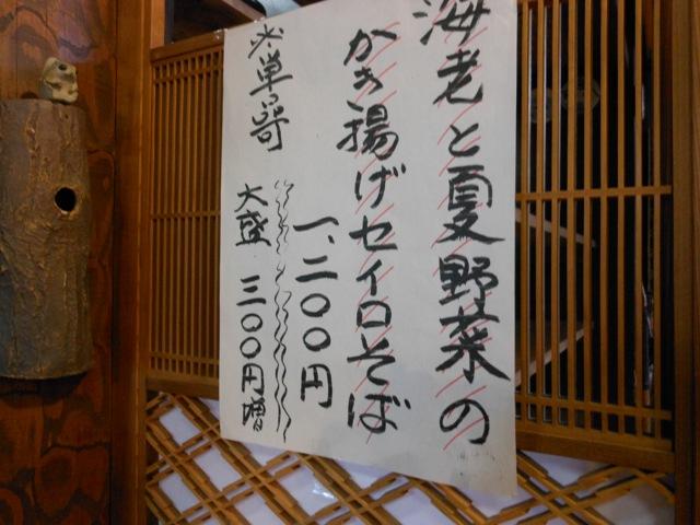 木挽庵20120621003