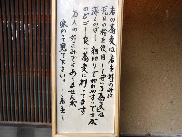 木挽庵20120621008