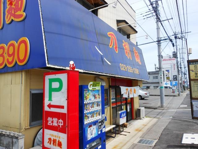 刀削麺20120716001