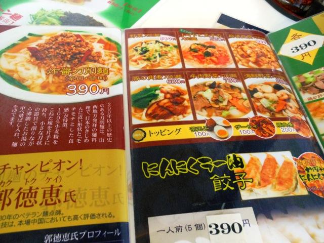 刀削麺20120716002