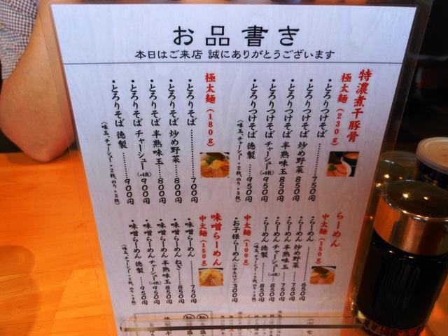 味箪笥20120806003
