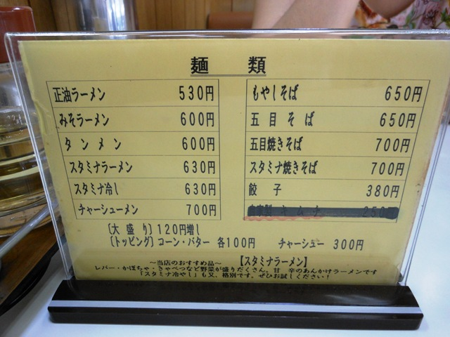寅さん20120813002