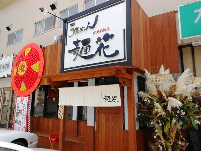 麺花20120816001