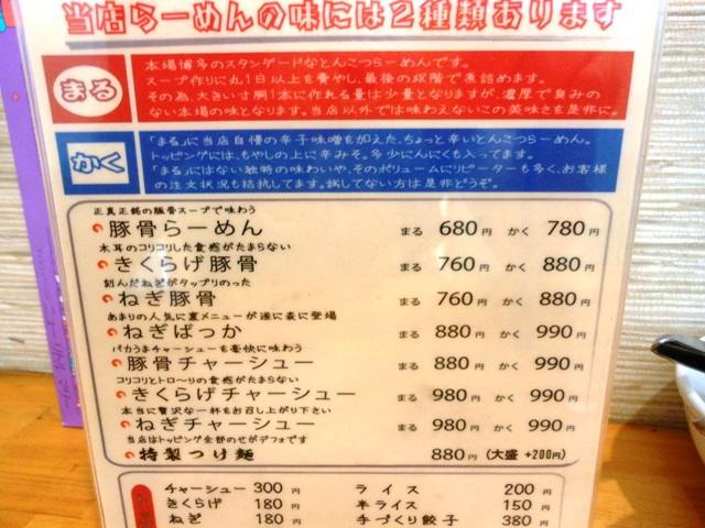 高菜20120906002