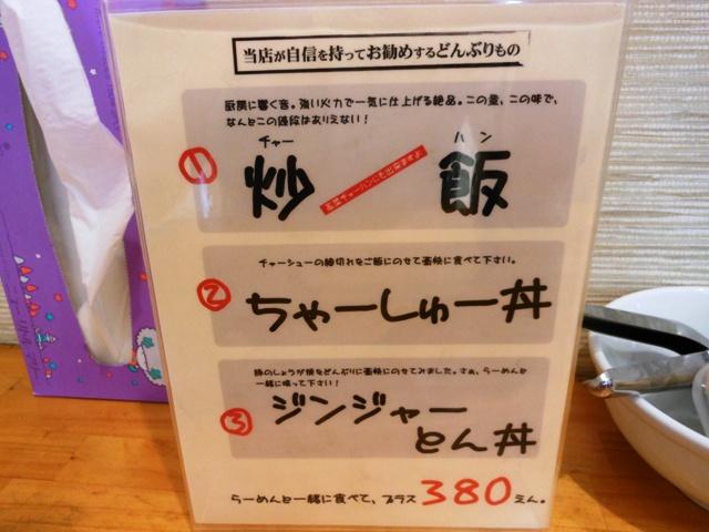 高菜20120906003