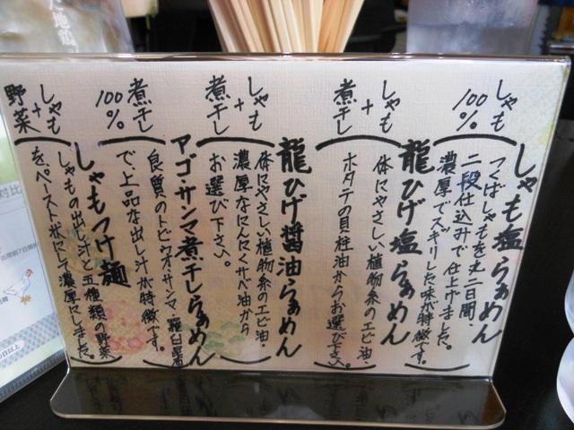 龍のひげ20120911003