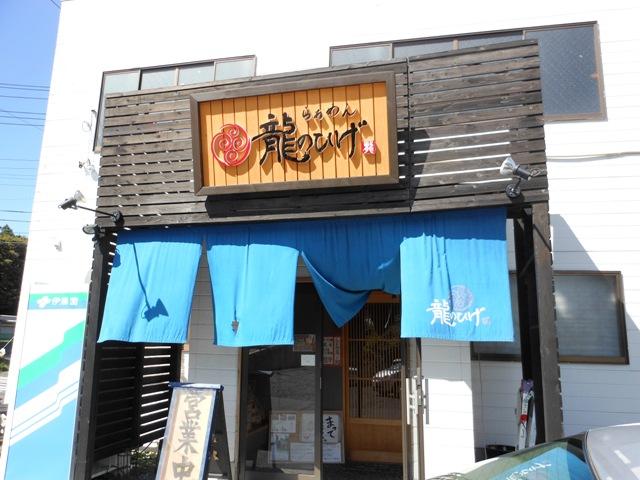 龍のひげ20120912007