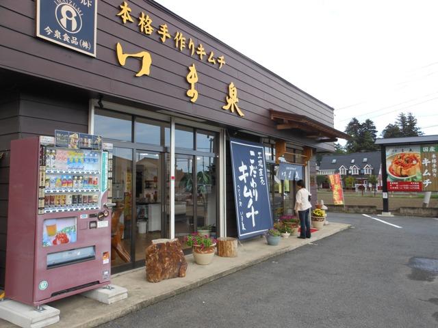 いま泉20120924001