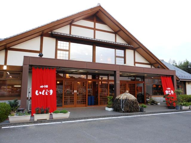 いしじま20121013001