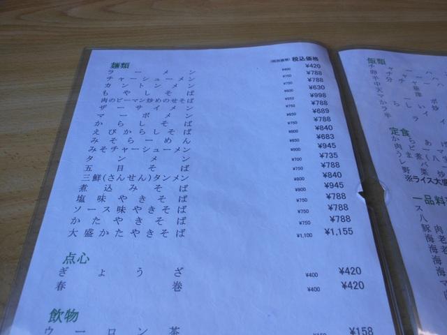 叙楽園20121020002