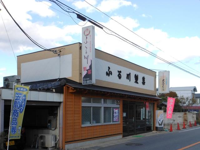 ふる川製菓20121103001