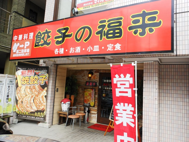 餃子の福来20121105001