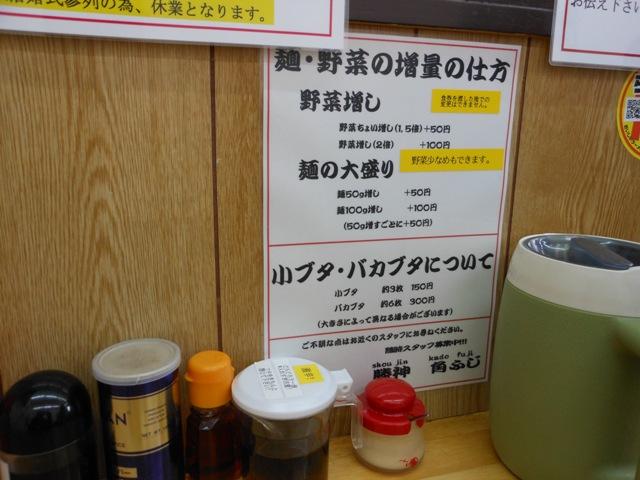 勝神角ふじ20121111002
