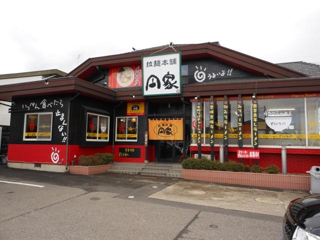 円家20121231001