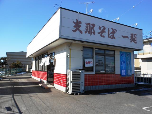 一麺20130118001