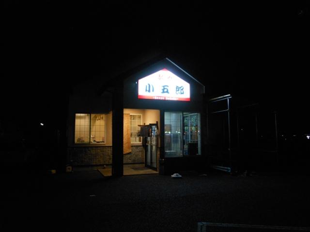 小五郎20130120001