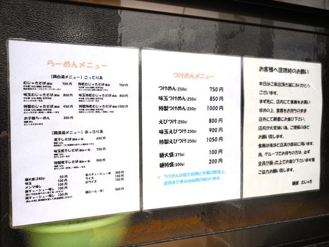 むじゃき20120903010