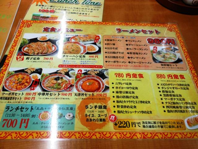 餃子の福来20121105002