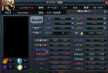 1122ウォロステ_R