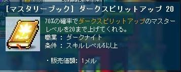 Maple130208_202035.jpg