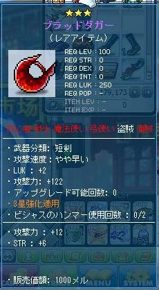 Maple130708_215540.jpg