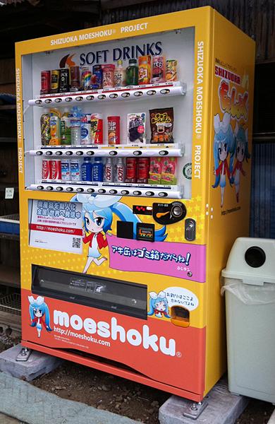 ふじタン自販機2