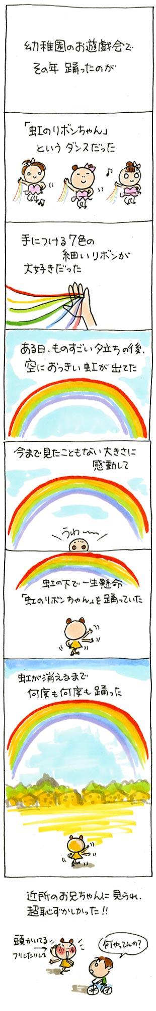 虹のリボンちゃん