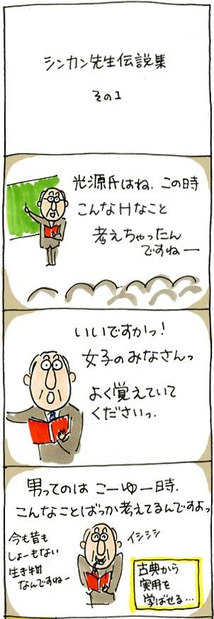シンカン1