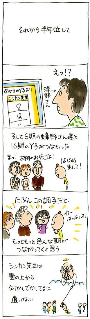 シンカン5