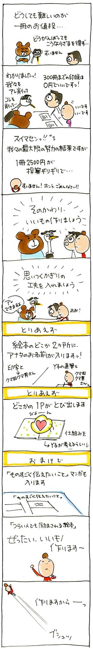 絵本2-03