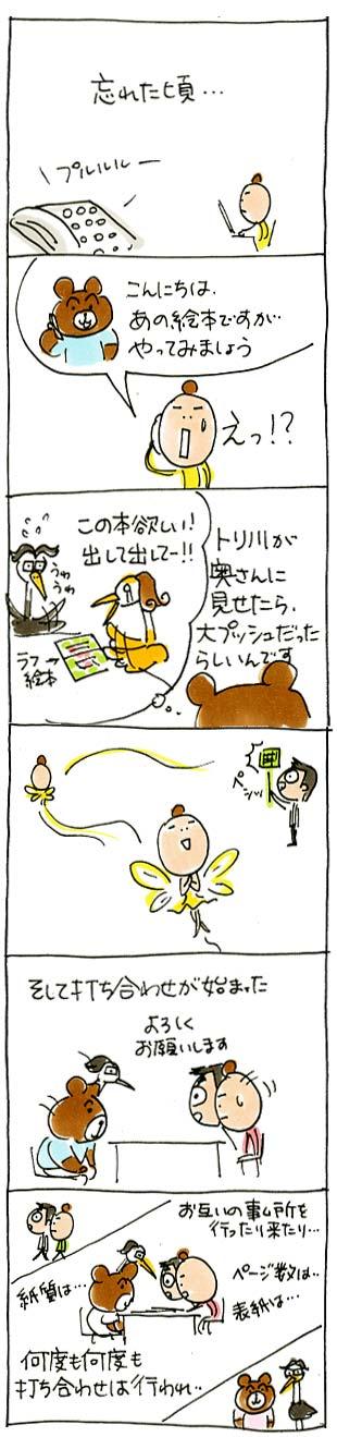 絵本2-02