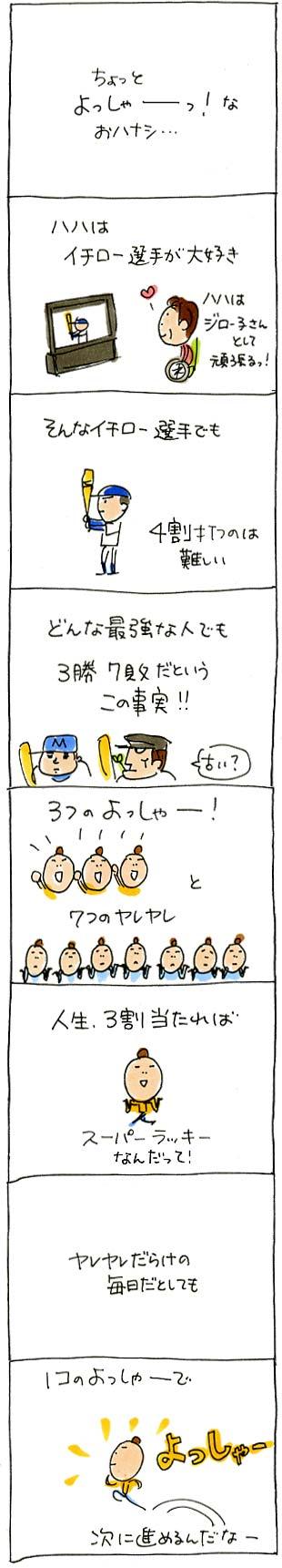 よっしゃー!2