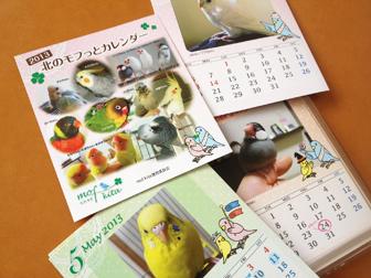モフっとカレンダー