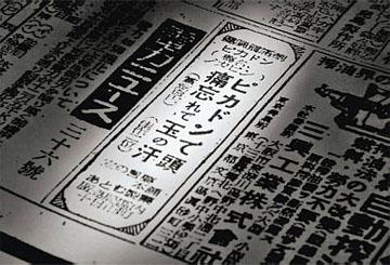 blog 1949年1月13日付の愛媛新聞に掲載されたあとむ製薬の鎮痛剤「ピカドン」の広告